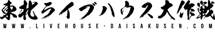 TOHOKU LIVEHOUSE DAISAKUSEN